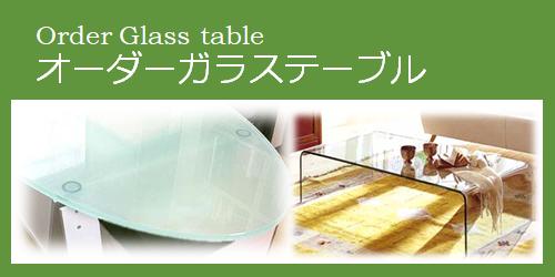 オーダーガラステーブル