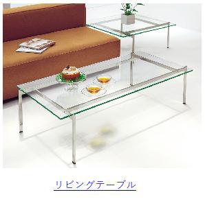 リビングガラステーブル