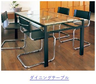 ダイニングガラステーブル