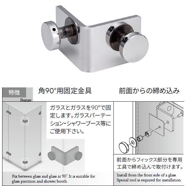 OT-B245-SUSステンレスジョイントフィックス(90° タイプ)特長