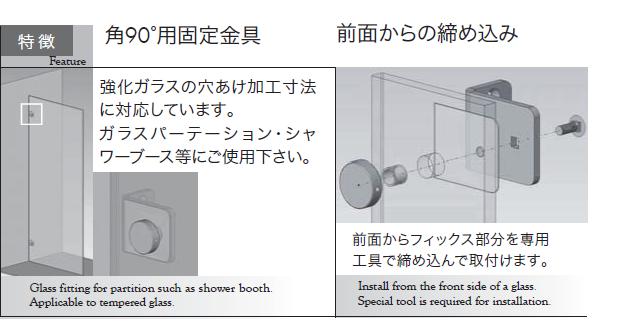 材質:ステンレス、仕上げ:鏡面,対応ガラス厚:8〜12mm