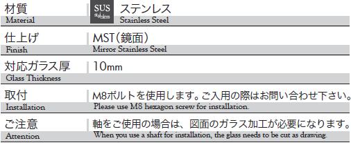材質:ステンレス、仕上げ:鏡面、対応ガラス厚:10mm
