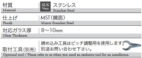 材質:ステンレス、仕上げ:鏡面、対応ガラス厚:8〜10mm