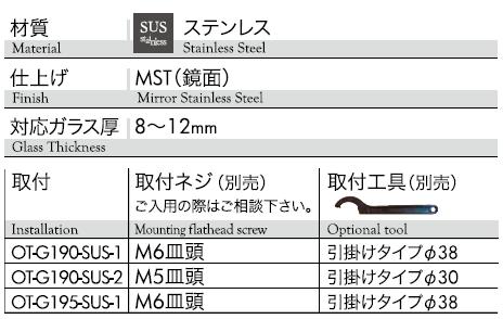 材質:ステンレス、仕上げ:鏡面、対応ガラス厚:8〜12mm