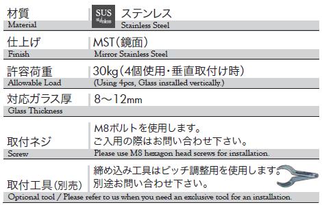 材質:ステンレス、仕上げ:鏡面、耐荷重:30kg、対応ガラス厚:8〜12mm