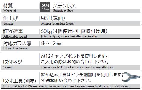 材質:ステンレス、仕上げ:鏡面、耐荷重:60kg、対応ガラス厚:8〜12mm