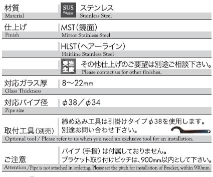 材質:ステンレス、仕上げ:ミラーステンレス、対応ガラス厚:8〜22mm、持ち出しφ38mm、φ34mm