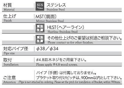 材質:ステンレス、仕上げ:ミラーステンレス、持ち出しφ38mm、φ34mm