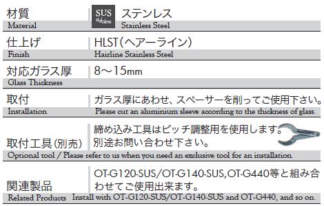材質:ステンレス、仕上げ:ヘアーライン、対応ガラス厚:8〜15mm