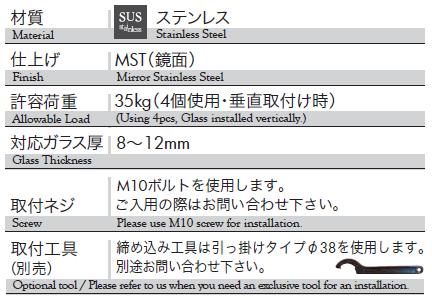 材質:ステンレス、仕上げ:鏡面、対応ガラス重量:35kg,対応ガラス厚:8〜12mm