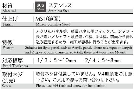 材質:ステンレス、仕上げ:鏡面、対応ガラス厚:(OT-G520-SUS-1) 5〜10mm、(OT-G520-SUS-2)5〜8mm、(OT-G520-SUS-3)5〜10mm、(OT-G520-SUS-4)5〜8mm、