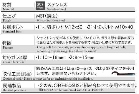 材質:ステンレス、仕上げ:鏡面、対応ガラス厚:OT-G530-SUS-1=10〜18mm,OT-G530-SUS-2=8〜15mm