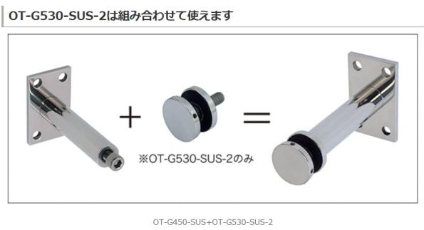 OT-G530-SUS-2は組み合わせて使えます