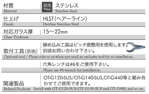 材質:ステンレス、仕上げ:ヘアーライン、対応ガラス厚:15〜22mm