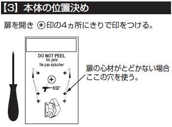 【3】本体の位置決め