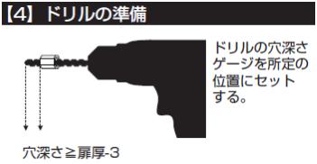 【4】ドリルの準備