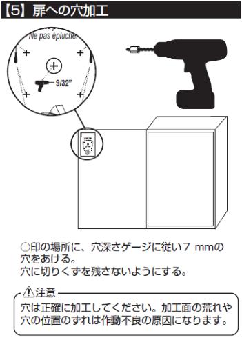 【5】扉への穴加工
