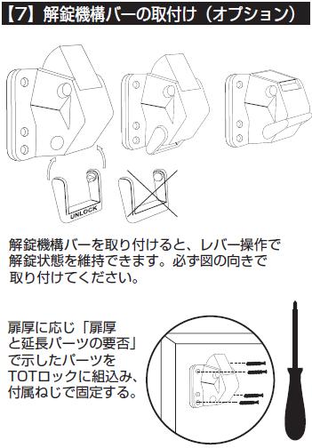 【7】解錠機構バーの取付け(オプション)