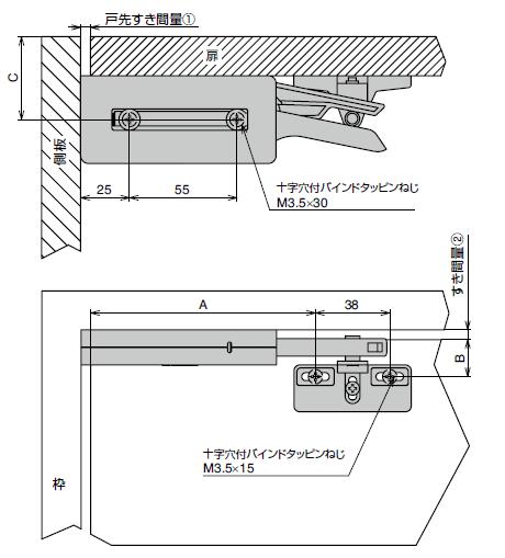 ダンパーキャッチ DC-200インセット扉寸法図