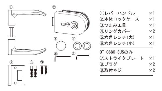 OT-C680-SUS寸法部品表