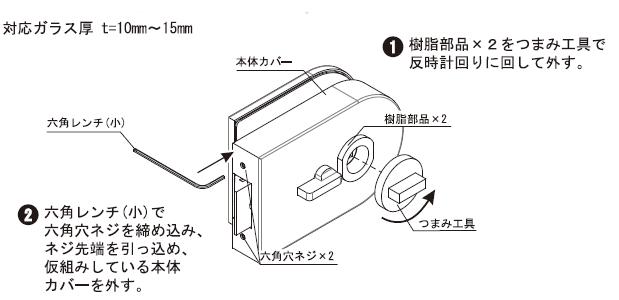 OT-C690-SUSレバーハンドル取付け手順