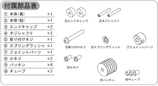 OT-C700付属部品表