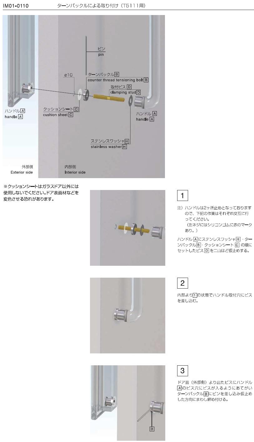 T5111用,T5111用ドアハンドル取り付け説明書