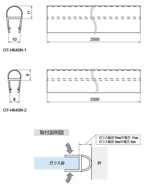 エッジシール OT-H640N寸法図