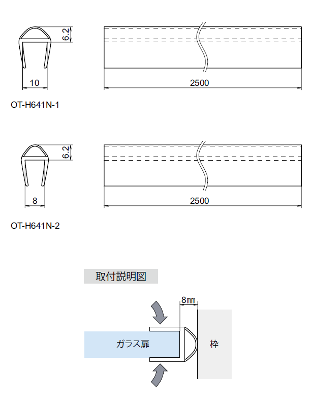 エッジシール OT-H641N