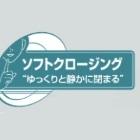 丁番(ヒンジ)ソフトクロージング