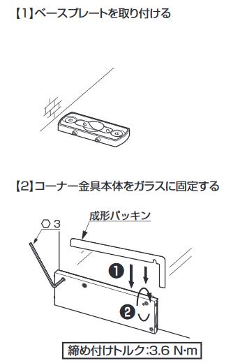 ソフトクロージング機構付下部コーナー金具M101E10型.取付説明.コーナー金具の取付け1.2
