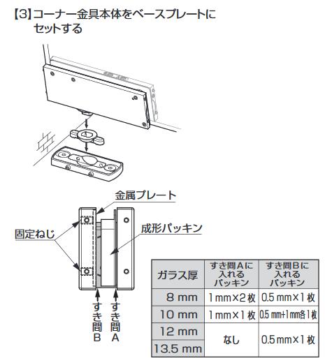 ソフトクロージング機構付下部コーナー金具M101E10型.取付説明.コーナー金具の取付け3