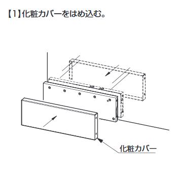 ソフトクロージング機構付下部コーナー金具M101E10型.取付説明.カバーの取付け1