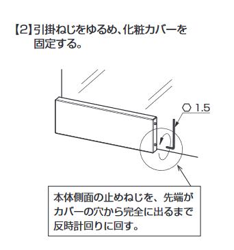 ソフトクロージング機構付下部コーナー金具M101E10型.取付説明.カバーの取付け2