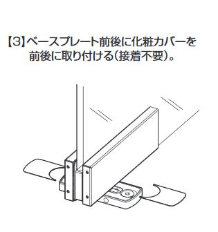 ソフトクロージング機構付下部コーナー金具M101E10型.取付説明.カバーの取付け3