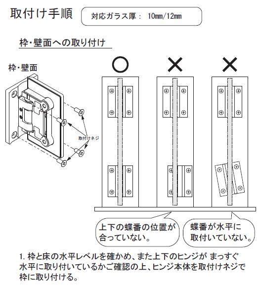 取付け説明OT-B445