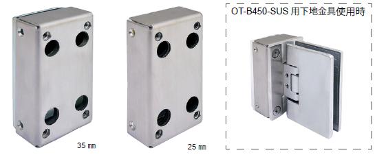 OT-B450-SUS用下地金具