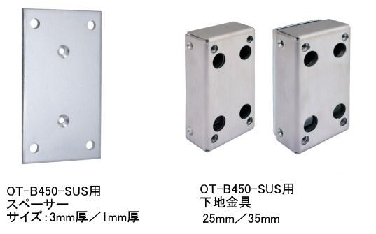 OT-B450-SUS用アルミスペーサー、OT-B450-SUS用下地金具
