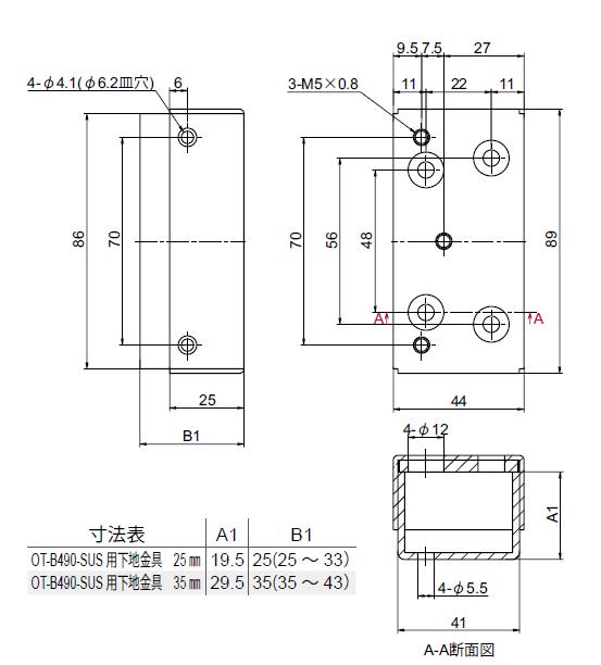 OT-B490-SUS用下地金具寸法図