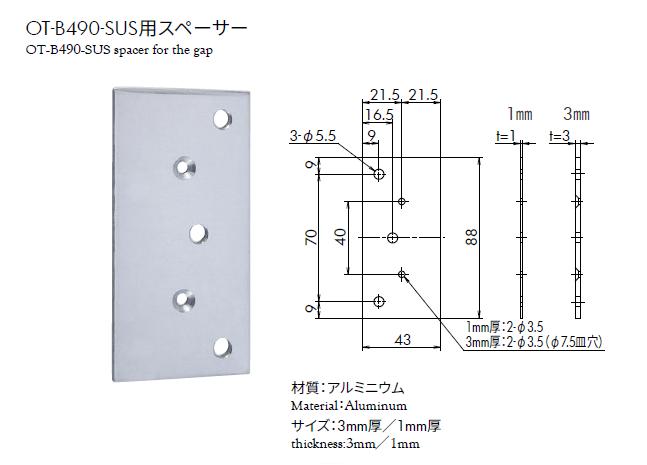 OT-B490-SUSスペーサー厚さ(1mm)厚さ(3mm)