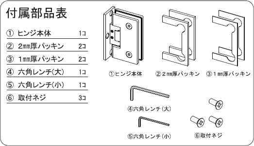 OT-B494-SUS付属部品表