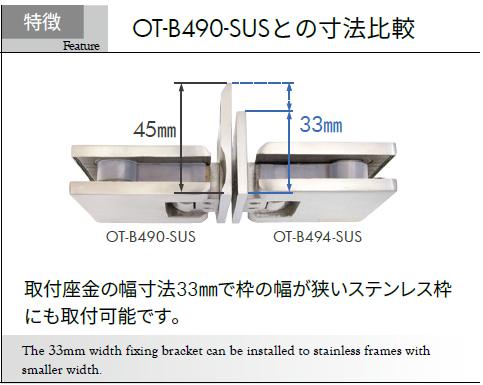 OT-B494-SUS図面寸法