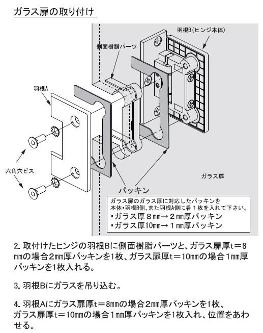 OT-B494-SUSガラス扉の取付け