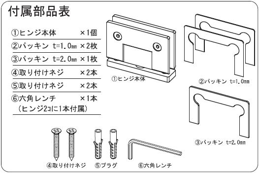 OT-B570-SUS付属部品表