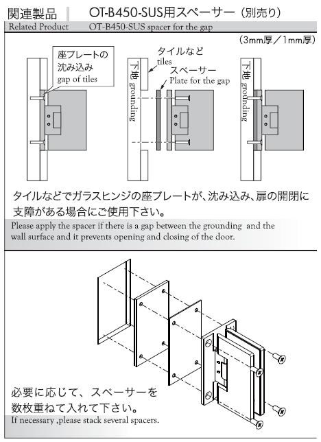 OT-B450-SUS用スペーサー(別売り)