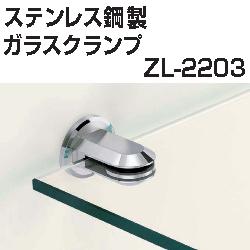 ステンレス鋼(SUS316)製ガラスクランプ ZL-2203(2個セット)                                                            オーダーメイド ガラス・ドアの専門店 D+kuru