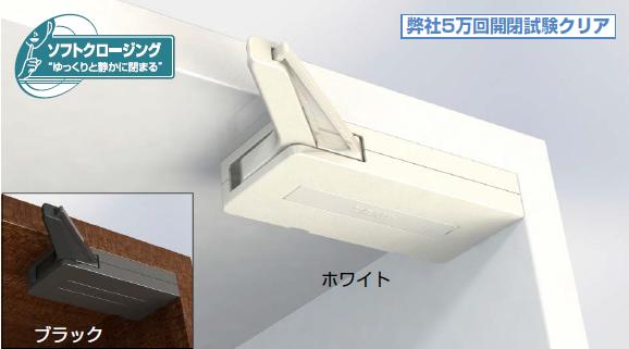室内扉用ドアクローザー「ダンパーキャッチ」[DC-200]