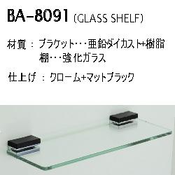 ガラスシェルフ BA-8091                                                            オーダーメイド ガラス・ドアの専門店 D+kuru