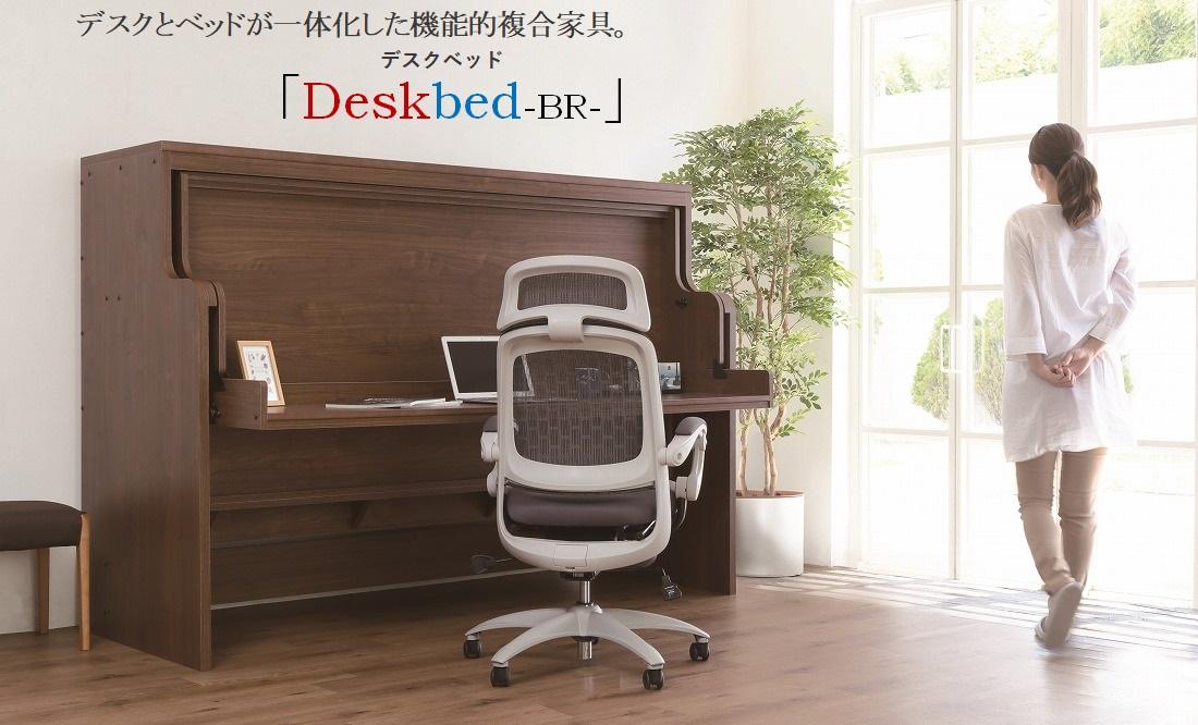 機能的複合ベッド,デスクベッド,多機能ベッド,省スペースベッド