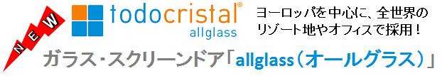 ガラス・スクリーンドア「allglass(オールグラス)はヨーロッパを中心に、全世界のリゾート地やオフィスで活躍しています。